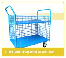 Специализирани колички